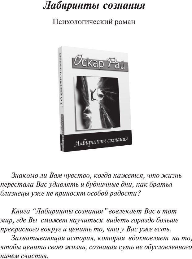 PDF. Останови свои мысли. 9 основных принципов счастья. Рай О. Страница 130. Читать онлайн