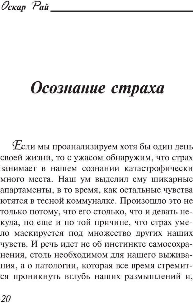 PDF. Останови свои мысли. 9 основных принципов счастья. Рай О. Страница 19. Читать онлайн