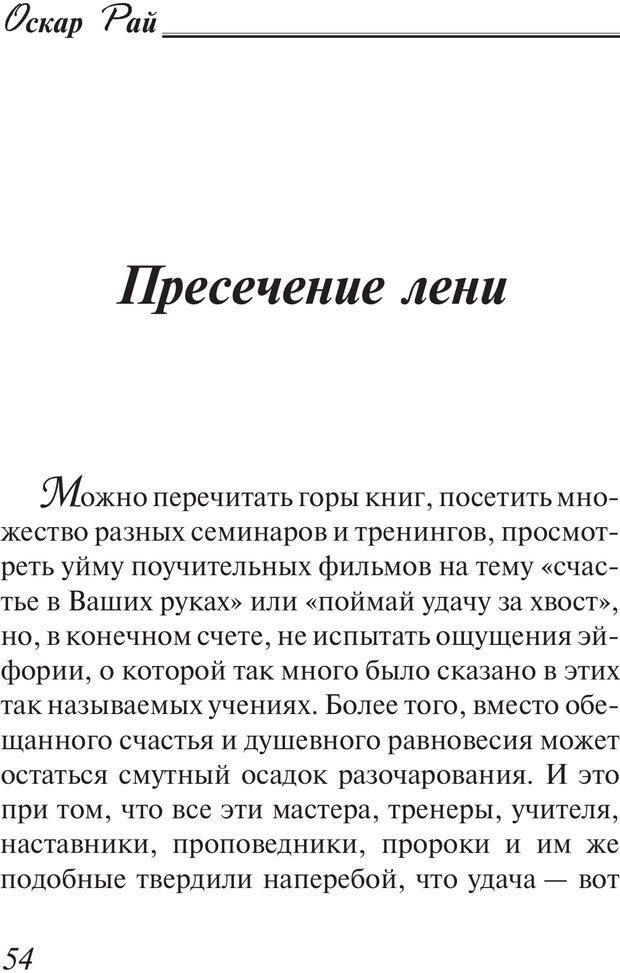 PDF. Останови свои мысли. 9 основных принципов счастья. Рай О. Страница 53. Читать онлайн