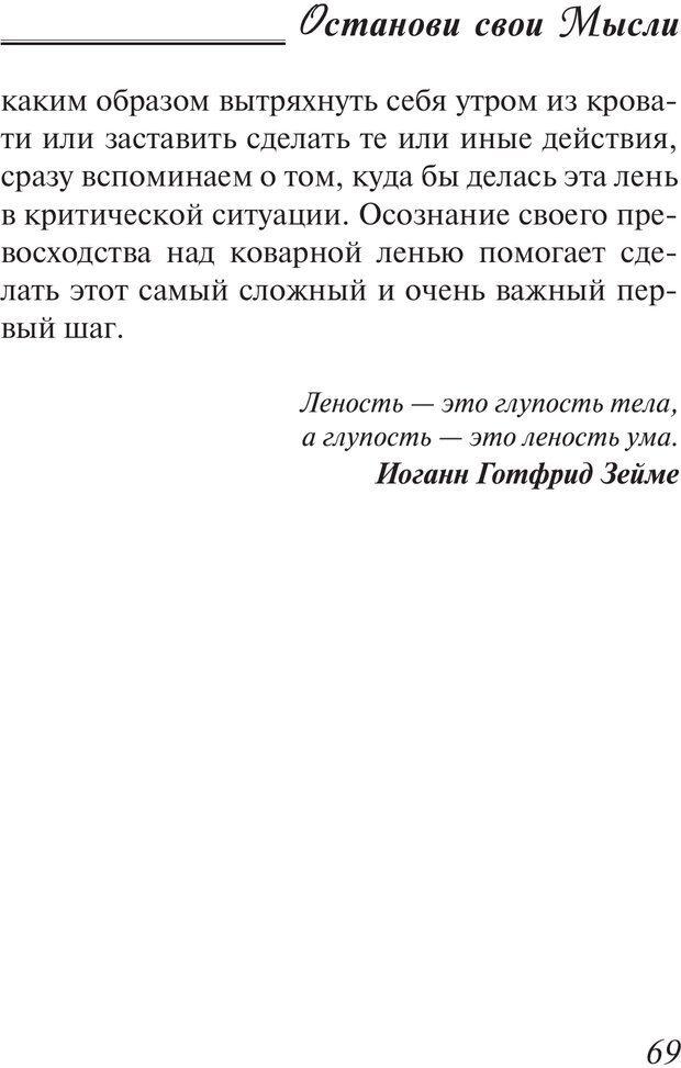 PDF. Останови свои мысли. 9 основных принципов счастья. Рай О. Страница 68. Читать онлайн