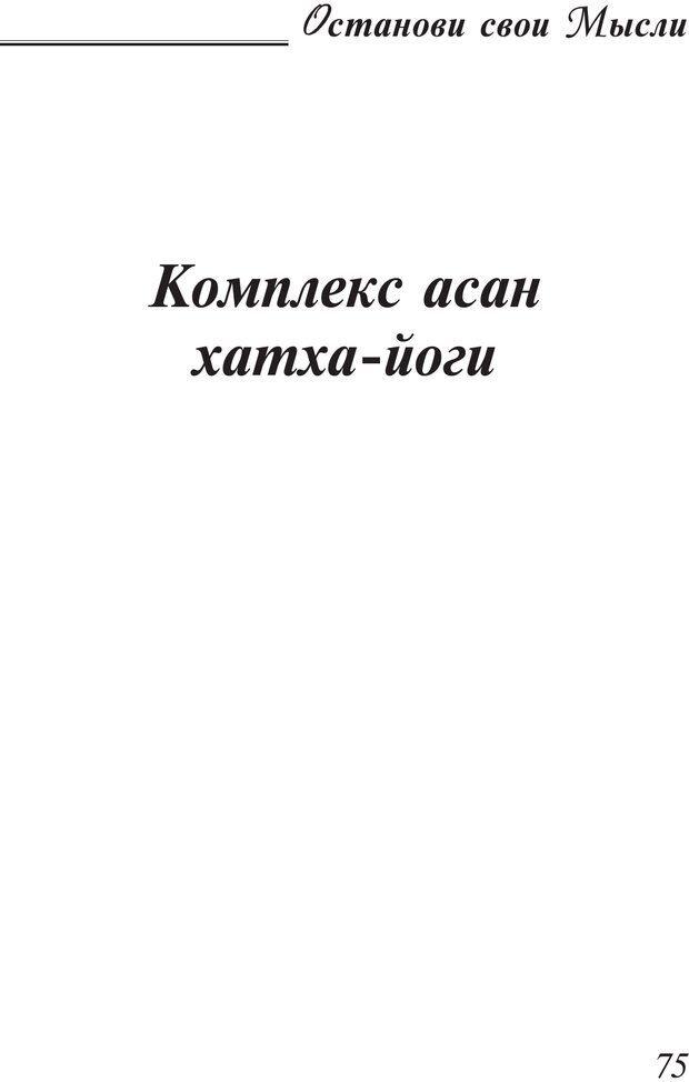 PDF. Останови свои мысли. 9 основных принципов счастья. Рай О. Страница 74. Читать онлайн