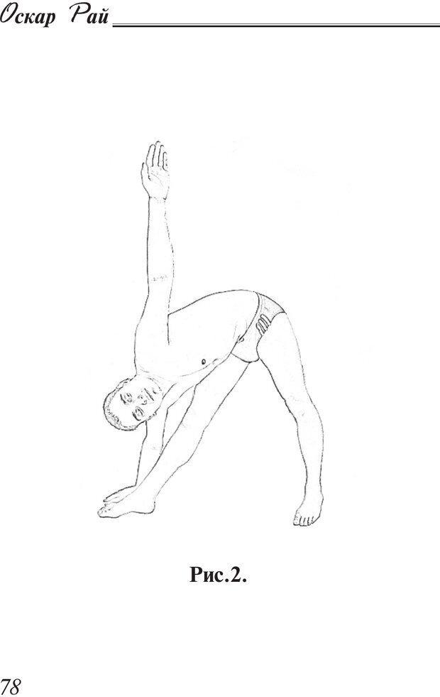 PDF. Останови свои мысли. 9 основных принципов счастья. Рай О. Страница 77. Читать онлайн
