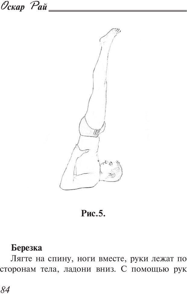 PDF. Останови свои мысли. 9 основных принципов счастья. Рай О. Страница 83. Читать онлайн