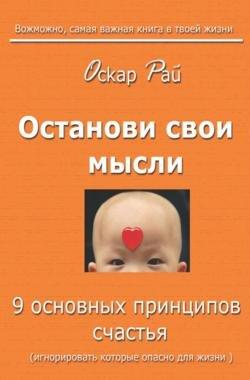 """Обложка книги """"Останови свои мысли. 9 основных принципов счастья"""""""