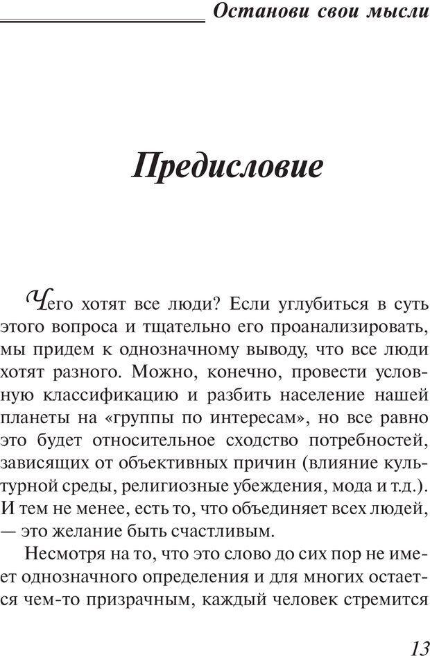 PDF. Пособие по пользованию жизнью. Рай О. Страница 10. Читать онлайн