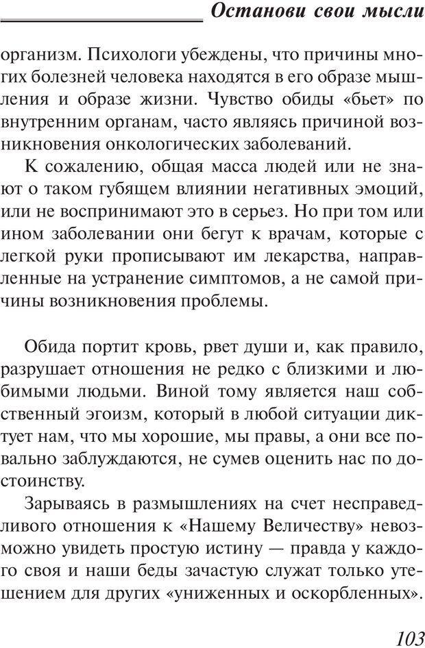PDF. Пособие по пользованию жизнью. Рай О. Страница 100. Читать онлайн