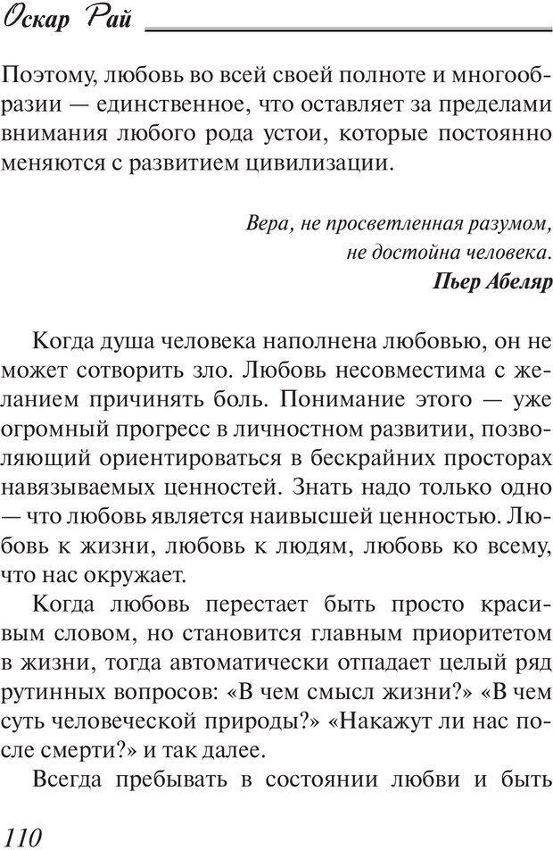 PDF. Пособие по пользованию жизнью. Рай О. Страница 107. Читать онлайн