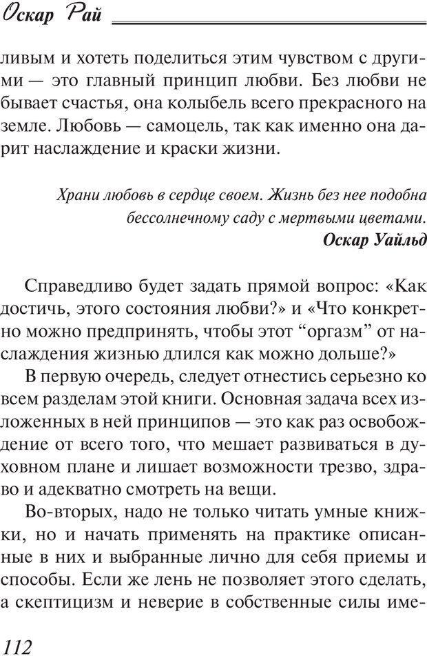 PDF. Пособие по пользованию жизнью. Рай О. Страница 109. Читать онлайн