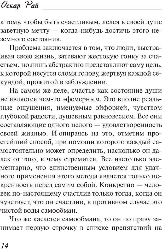 PDF. Пособие по пользованию жизнью. Рай О. Страница 11. Читать онлайн
