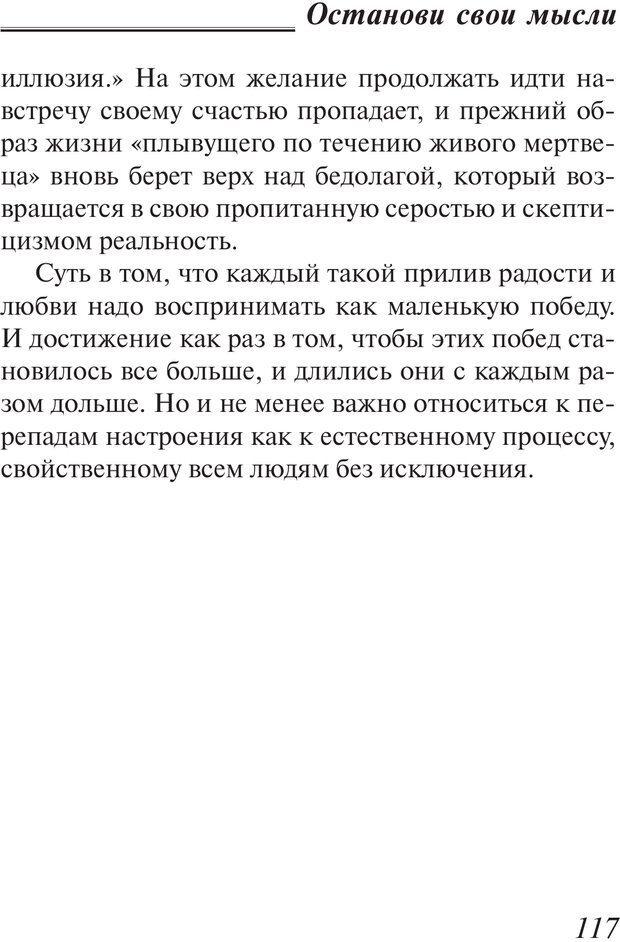 PDF. Пособие по пользованию жизнью. Рай О. Страница 114. Читать онлайн