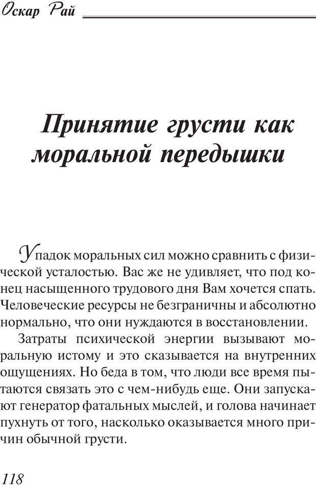 PDF. Пособие по пользованию жизнью. Рай О. Страница 115. Читать онлайн