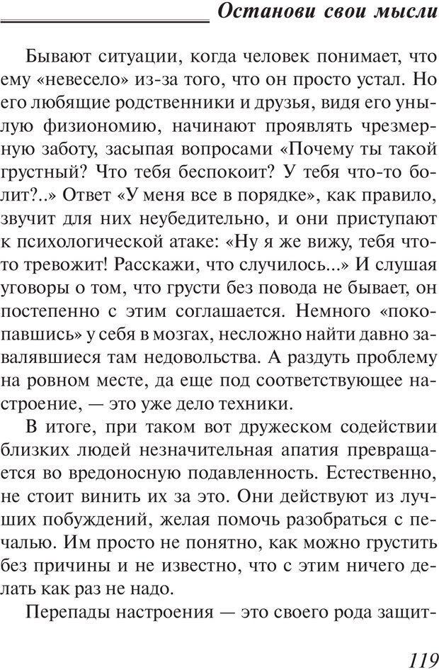 PDF. Пособие по пользованию жизнью. Рай О. Страница 116. Читать онлайн
