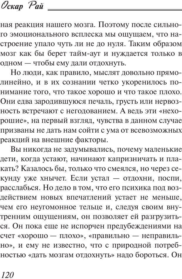 PDF. Пособие по пользованию жизнью. Рай О. Страница 117. Читать онлайн