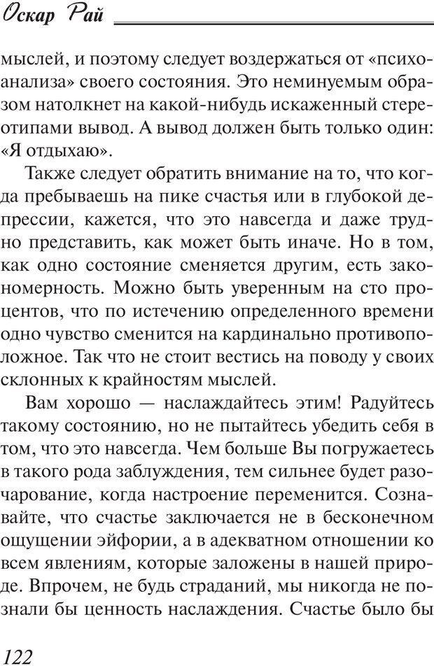PDF. Пособие по пользованию жизнью. Рай О. Страница 119. Читать онлайн