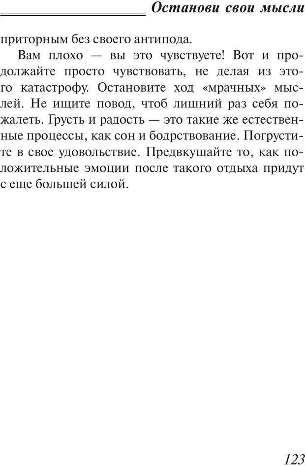 PDF. Пособие по пользованию жизнью. Рай О. Страница 120. Читать онлайн