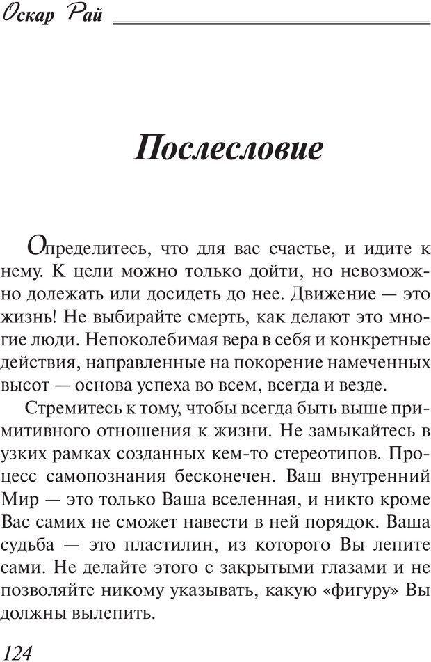 PDF. Пособие по пользованию жизнью. Рай О. Страница 121. Читать онлайн