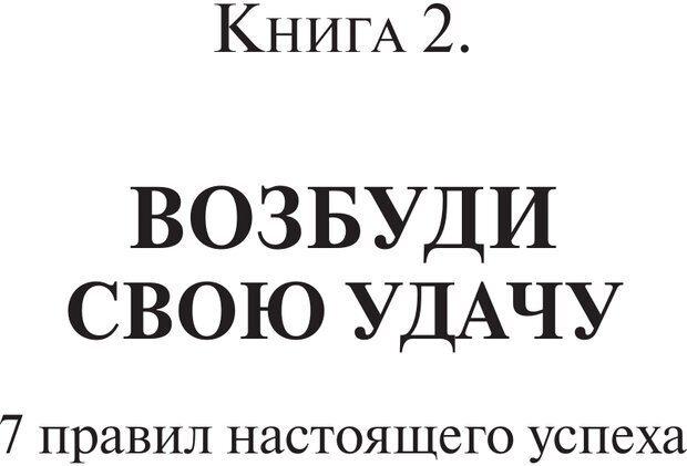 PDF. Пособие по пользованию жизнью. Рай О. Страница 122. Читать онлайн