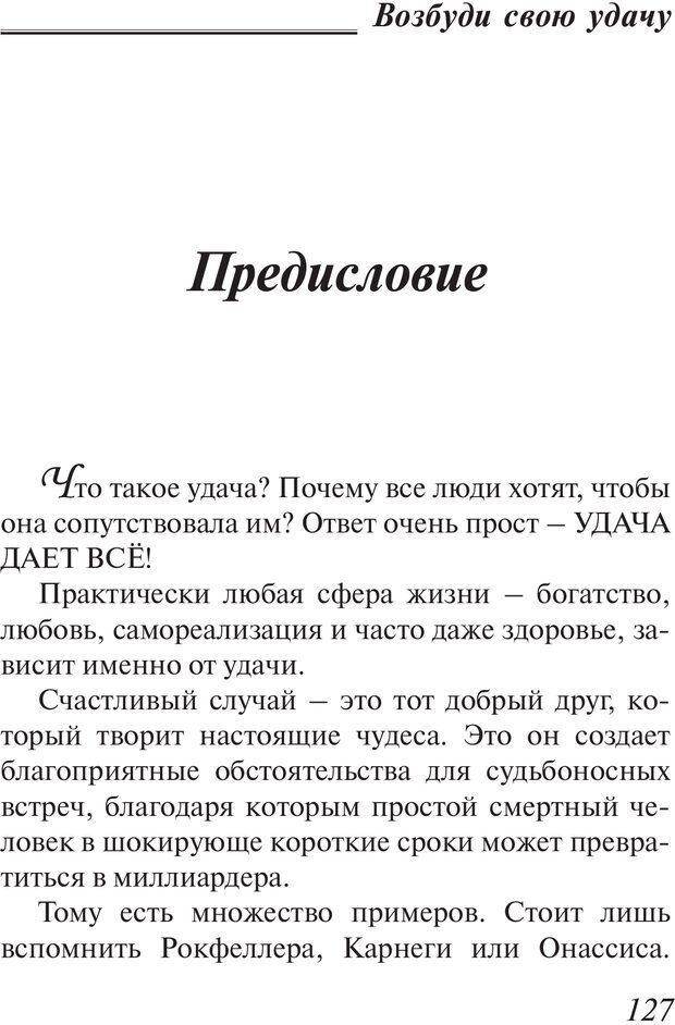 PDF. Пособие по пользованию жизнью. Рай О. Страница 124. Читать онлайн