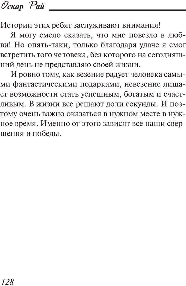 PDF. Пособие по пользованию жизнью. Рай О. Страница 125. Читать онлайн