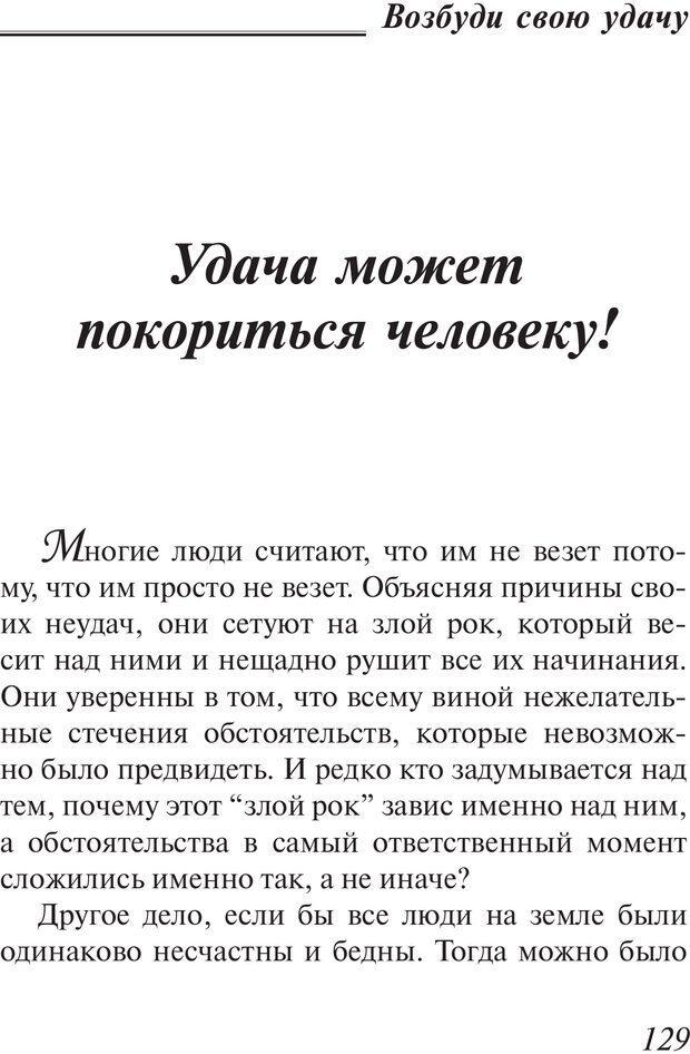 PDF. Пособие по пользованию жизнью. Рай О. Страница 126. Читать онлайн
