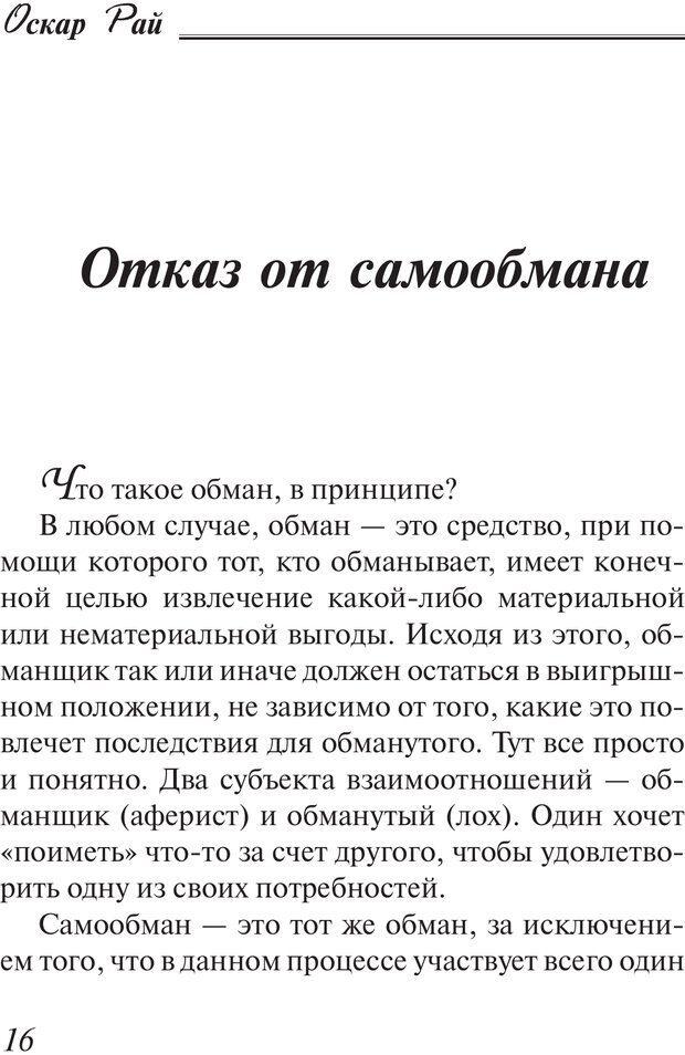 PDF. Пособие по пользованию жизнью. Рай О. Страница 13. Читать онлайн
