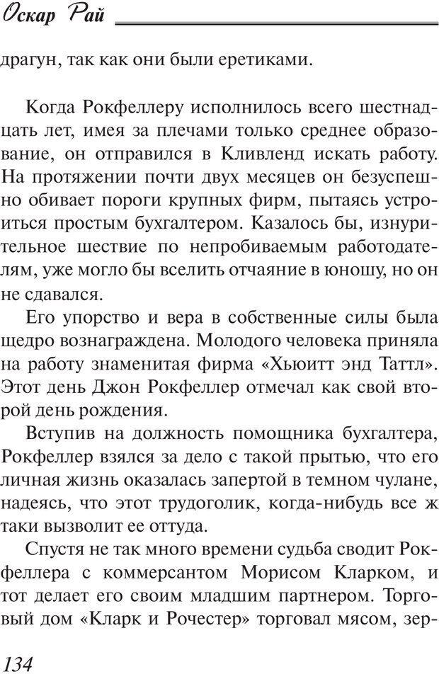 PDF. Пособие по пользованию жизнью. Рай О. Страница 131. Читать онлайн