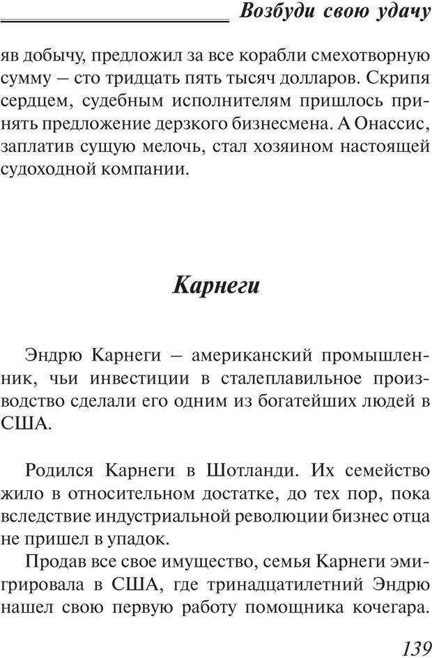 PDF. Пособие по пользованию жизнью. Рай О. Страница 136. Читать онлайн