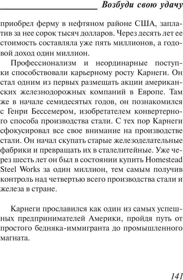 PDF. Пособие по пользованию жизнью. Рай О. Страница 138. Читать онлайн
