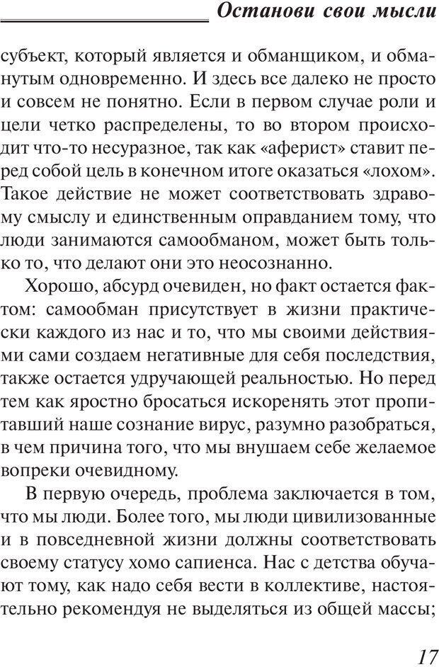 PDF. Пособие по пользованию жизнью. Рай О. Страница 14. Читать онлайн