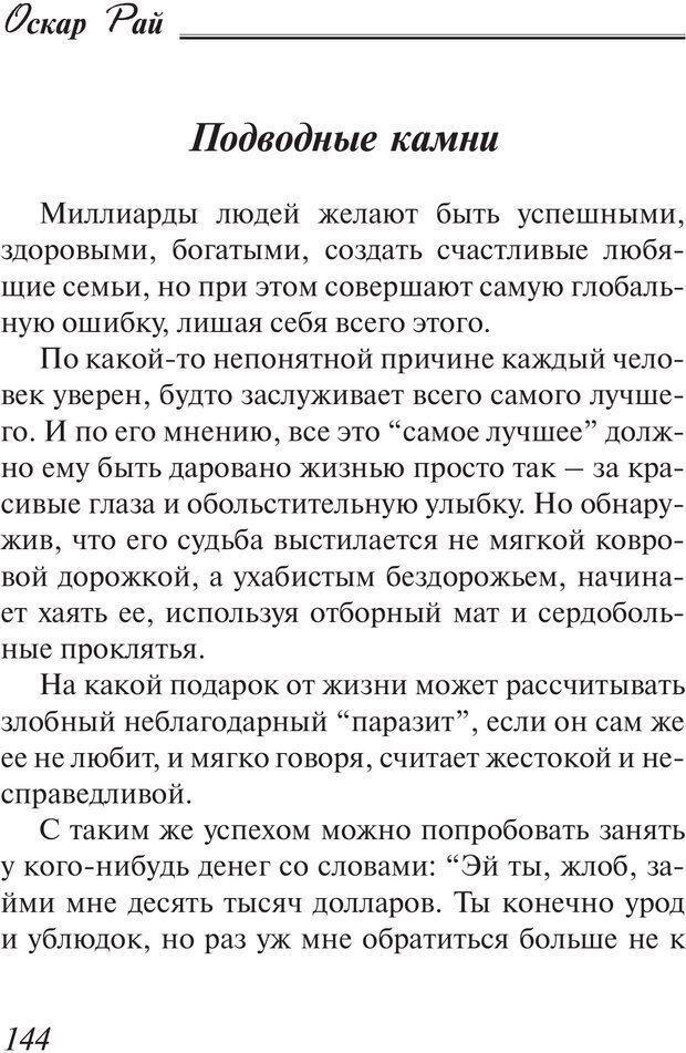 PDF. Пособие по пользованию жизнью. Рай О. Страница 141. Читать онлайн