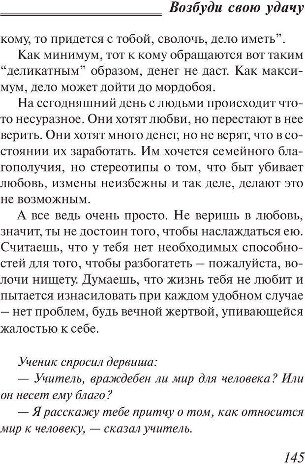 PDF. Пособие по пользованию жизнью. Рай О. Страница 142. Читать онлайн