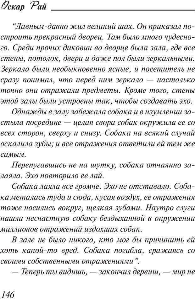 PDF. Пособие по пользованию жизнью. Рай О. Страница 143. Читать онлайн