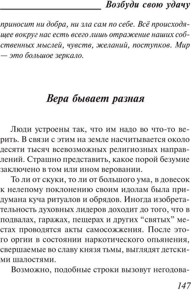 PDF. Пособие по пользованию жизнью. Рай О. Страница 144. Читать онлайн