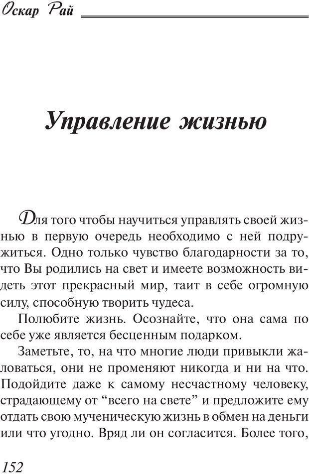PDF. Пособие по пользованию жизнью. Рай О. Страница 149. Читать онлайн