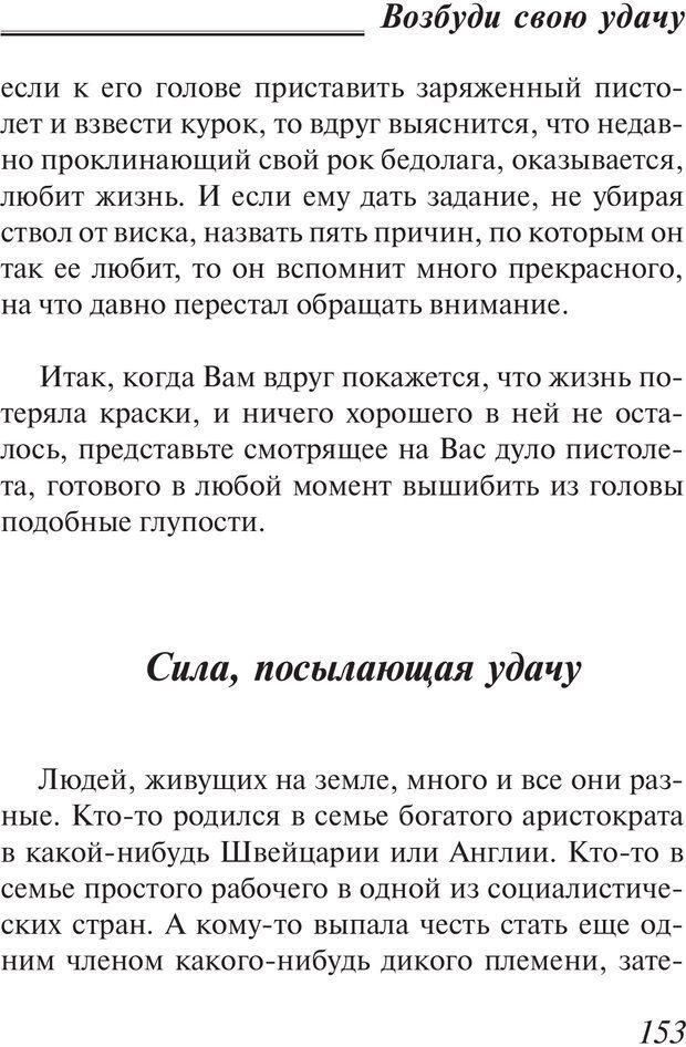 PDF. Пособие по пользованию жизнью. Рай О. Страница 150. Читать онлайн