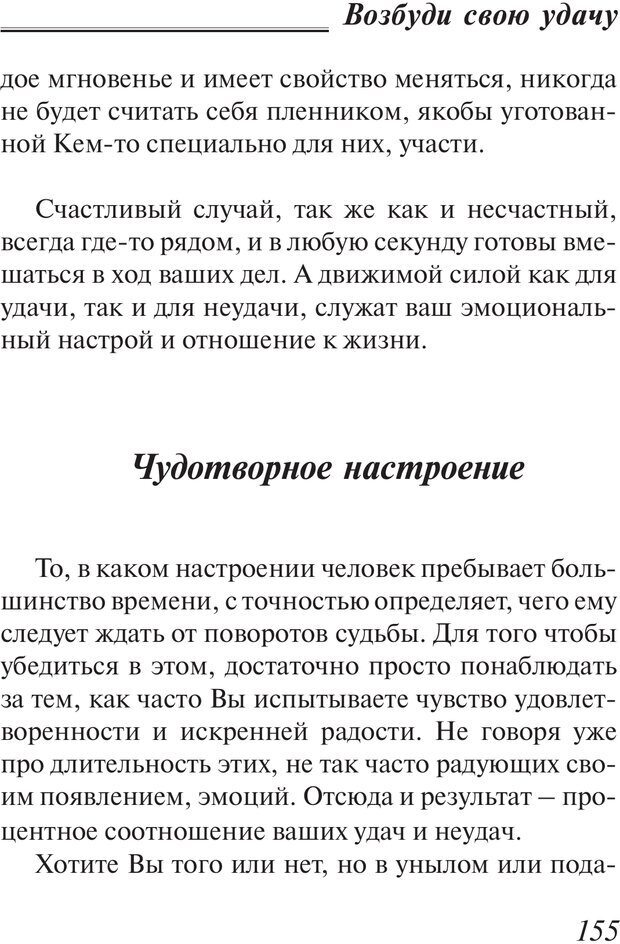 PDF. Пособие по пользованию жизнью. Рай О. Страница 152. Читать онлайн