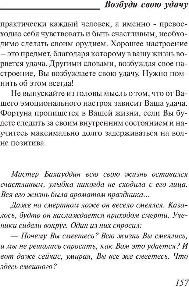 PDF. Пособие по пользованию жизнью. Рай О. Страница 154. Читать онлайн