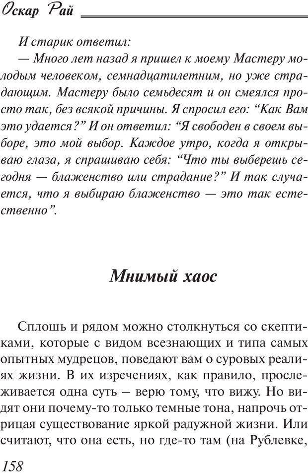 PDF. Пособие по пользованию жизнью. Рай О. Страница 155. Читать онлайн