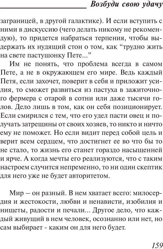 PDF. Пособие по пользованию жизнью. Рай О. Страница 156. Читать онлайн