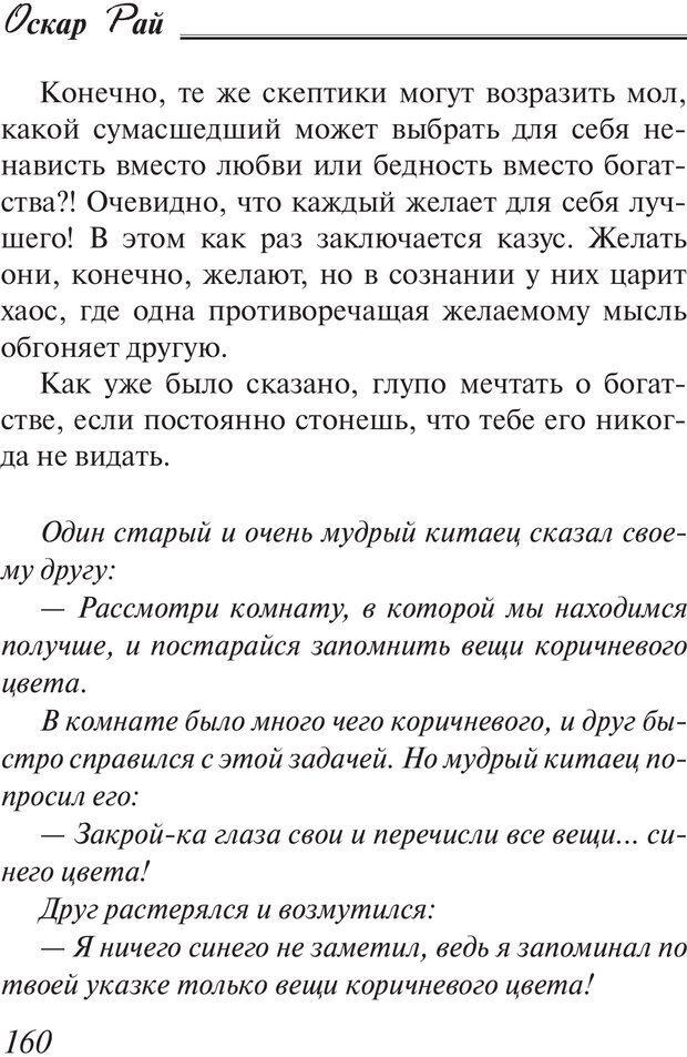 PDF. Пособие по пользованию жизнью. Рай О. Страница 157. Читать онлайн