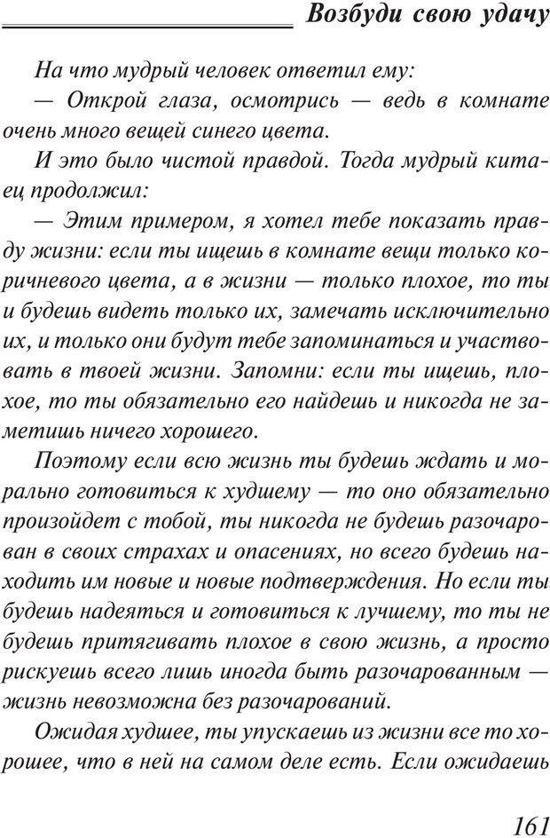 PDF. Пособие по пользованию жизнью. Рай О. Страница 158. Читать онлайн