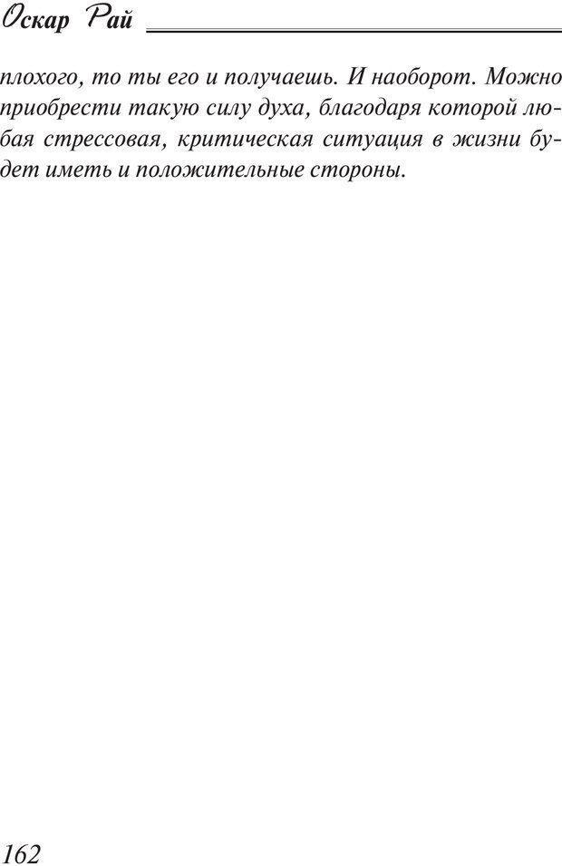 PDF. Пособие по пользованию жизнью. Рай О. Страница 159. Читать онлайн