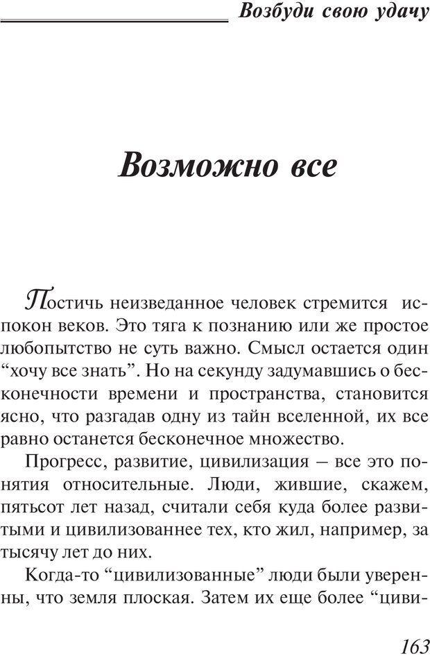PDF. Пособие по пользованию жизнью. Рай О. Страница 160. Читать онлайн