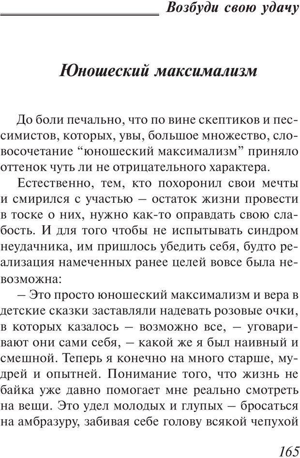 PDF. Пособие по пользованию жизнью. Рай О. Страница 162. Читать онлайн