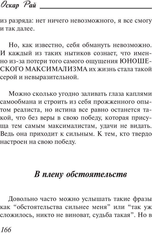PDF. Пособие по пользованию жизнью. Рай О. Страница 163. Читать онлайн