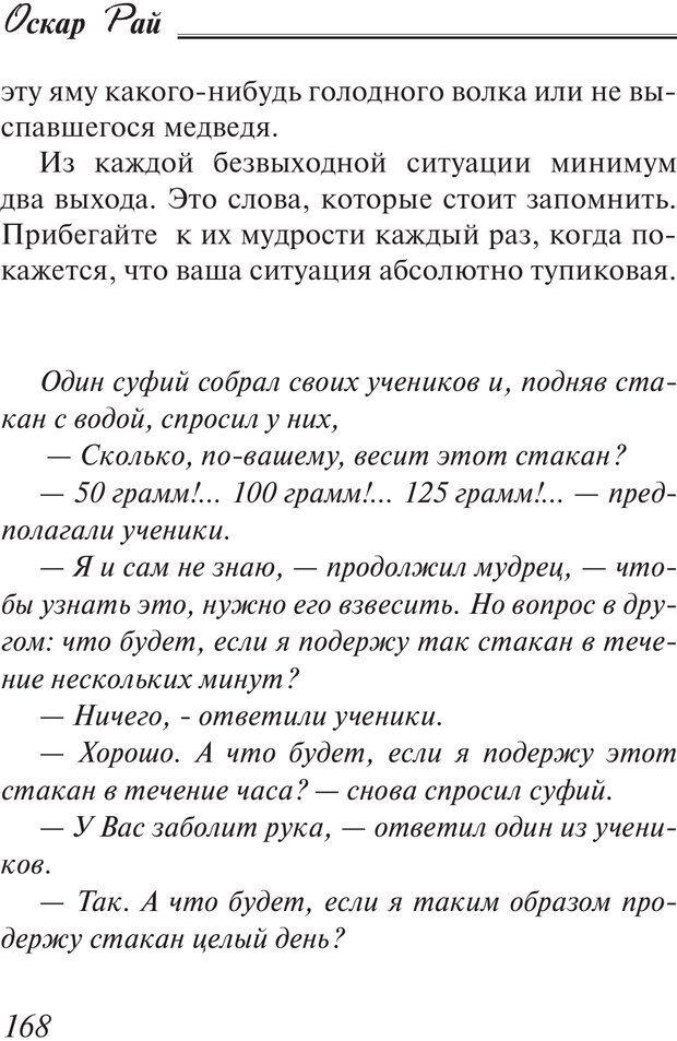 PDF. Пособие по пользованию жизнью. Рай О. Страница 165. Читать онлайн
