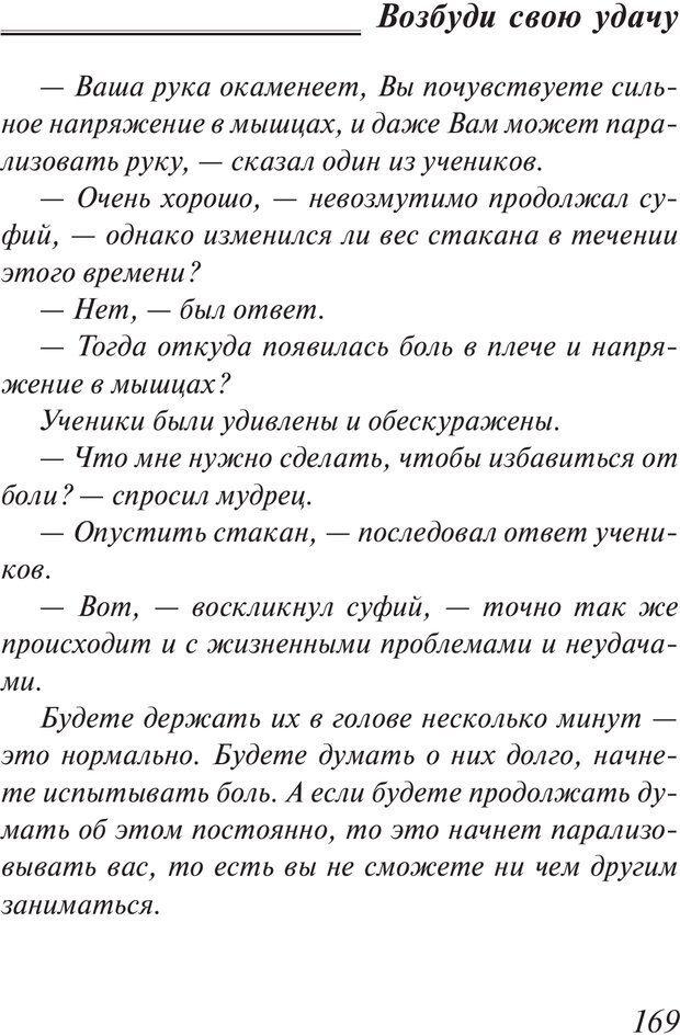 PDF. Пособие по пользованию жизнью. Рай О. Страница 166. Читать онлайн