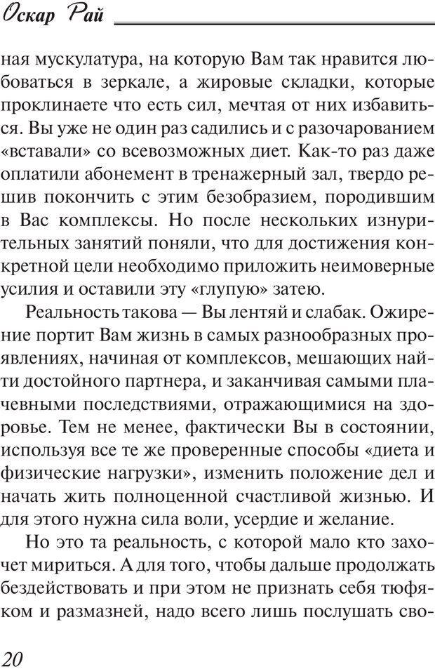 PDF. Пособие по пользованию жизнью. Рай О. Страница 17. Читать онлайн