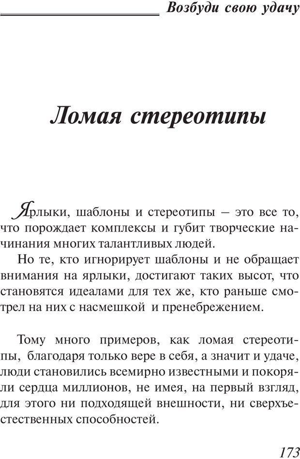 PDF. Пособие по пользованию жизнью. Рай О. Страница 170. Читать онлайн
