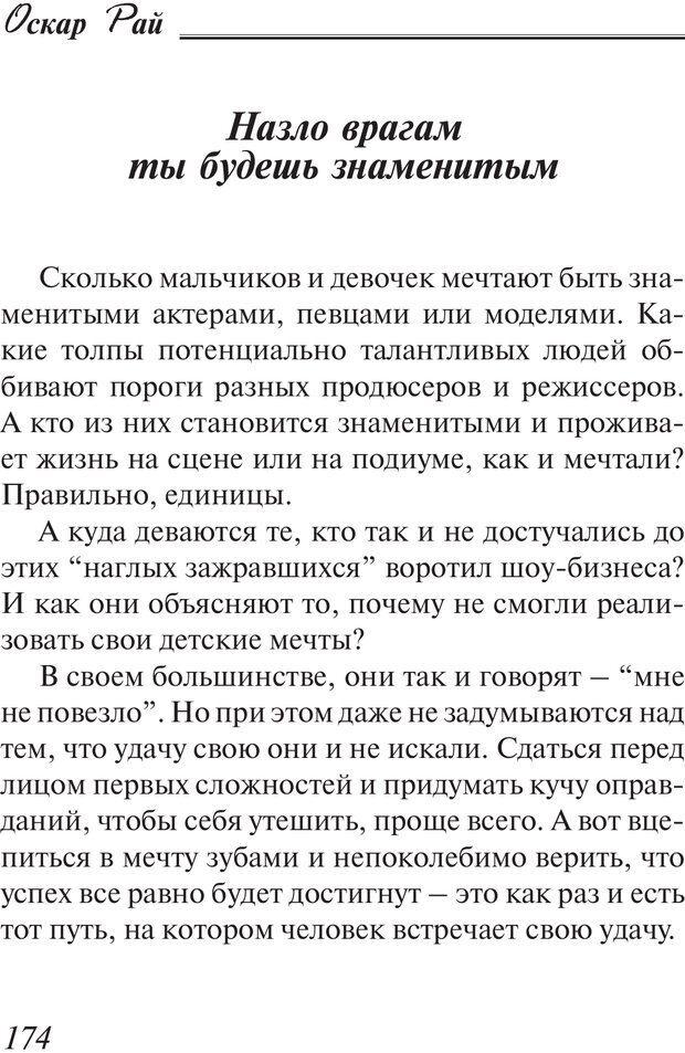 PDF. Пособие по пользованию жизнью. Рай О. Страница 171. Читать онлайн